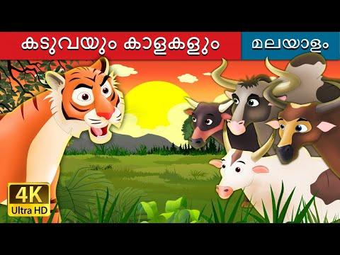 Xxx Mp4 കടുവയും കാളകളും Tiger And Buffaloes Story In Malayalam Malayalam Story Malayalam Fairy Tales 3gp Sex