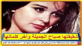 لن تتخيلوا جمال #صباح شقيقة #سعاد_حسنى والتى لقيت مصرعها بعز شبابها عن 20 عاما ومفاجأة بأخر الفيديو
