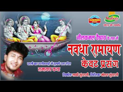 Xxx Mp4 Nawdha Ramayan Kevat Prasang Chhattisgarhi Superhit Bhakti Song Jukebox Nilkamal Vaishnav 3gp Sex