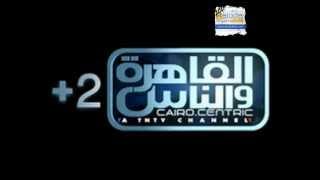 قناة القاهرة والناس 2 - Al Kahera Wal Nas Tv  2