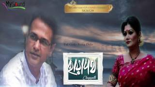 GOTO KAL RATEY | ASIF & RUMANA ISLAM | NEW SONG | MY SOUND