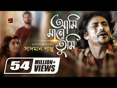 Xxx Mp4 Ami Mane Tumi By Sadman Pappu Bangla New Video 2017 Official Music Video 3gp Sex
