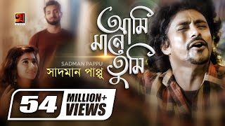 Ami Mane Tumi  By Sadman Pappu | Bangla New Video 2017 | Official Music Video