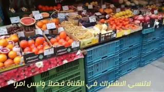السوق العربي التركي في فيينا   Turkish bazaar in vienna