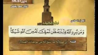 القرآن الكريم الجزء السادس الشيخ ماهر المعيقلي Holy Quran Part 6 Sheikh Al Muaiqly