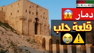 دمار قلعة حلب 2018 - جولة في حلب القديمة  l السندباد رحلة حلب 2018 #3