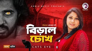 Bangla New Natok | Biral Chokh | Sumaiya Shimu, Ishrat Jahan Isha | Bangla Single Drama