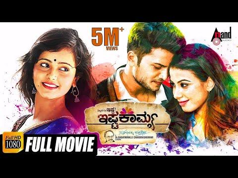 Xxx Mp4 ಎಲ್ಲರಿಗೂ ಇಷ್ಟ Ishtakamya Kannada Full HD Movie Vijaysurya Mayuri Kavya Shetty 3gp Sex