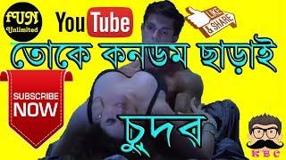 Hate Story 3 Bangla Gali Dubbing