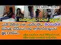 Room Gihin Kellawa Video Karala | Hot News Sri Lanka | Gossip | Important | It'S Me | 2020 New