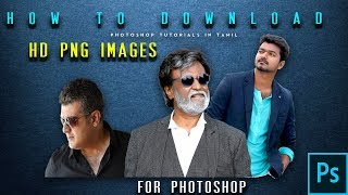 HOW TO DOWNLOAD HD PNG IMAGES FOR PHOTO EDITING IN PHOTOSHOP FREE