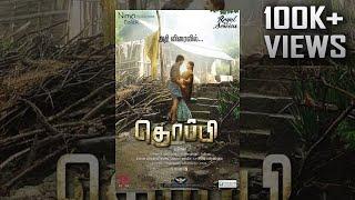 Thoppi - Full Tamil Film | Lyca Productions