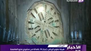 هيئة تطوير الرياض إنجاز 36 بالمائة من مشروع مترو العاصمة