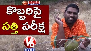 Bithiri Sathi Research On Coconut | Funny Conversation With Savitri | Teenmaar News | V6 News