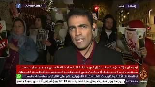 غانم الدوسري على قناة الجزيرة مباشر لمناقشة إختفاء جمال خاشقجي