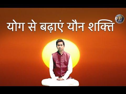 How to Increase Sexual Power with Yoga II योग से बढ़ाएं यौन शक्ति II By Guru Shambhu Shankar Jha II