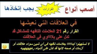 عمرو جرانة   22  العلامات التافهه الغريبه تشير الي بلااااااوي مستخبيه في العلاقات مع الحبيب