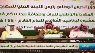 الأمير خالد بن عبدالعزيز بن عياف وزير الحرس الوطني يرعى انطلاق جلسات لجنة المشورة الثقافية للجنادرية