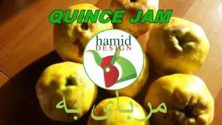 Quince Jam  مربای به