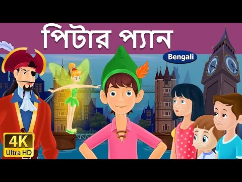 Xxx Mp4 পিটার প্যান Peter Pan In Bengali Bangla Cartoon Rupkothar Golpo Bengali Fairy Tales 3gp Sex