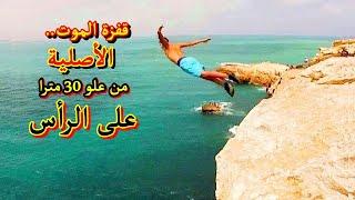 قفزة الموت - لا  تقلدوها يحفظكم الله - المغرب Cliff jumps 30m in Cap de l