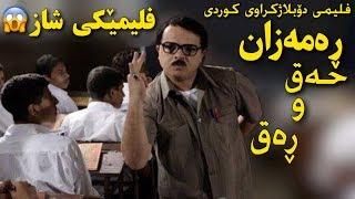 Xoshtrin Flimi Arabi Ba KURDI HD