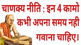 इन 4 कामो में अपना समय कभी नहीं गवाना चाहिए Chanakya Niti