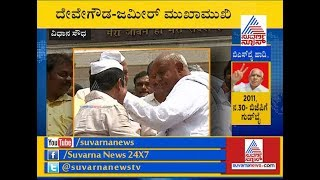 HD Devegowda Pats Zameer Ahmed Shoulders During Congress - JDS Protest | ದೇವೇಗೌಡ  ಜಮೀರ್ ಮುಖಾಮುಖಿ