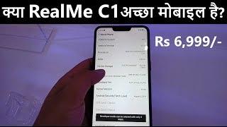 क्या आपको RealMe C1 खरीदना चाहिए? Best Mobile Under 7000?