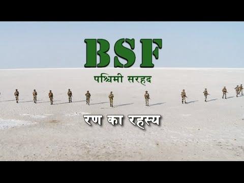 NATIONAL SECURITY: BSF in Mysterious Rann of Kutch (रण का रहस्य)