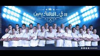 احمد طارق يحيي - في التالتة يمين   Ahmed Tarek Yehia - Fel Talta Yemeen