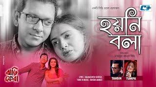 Hoyni Bola | Tahsin Ahmed | Tumpa khan | Tahsan Khan | Tanjin Tisha | Bangla New Song 2018
