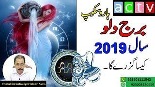 Sal 2019 Kaisa Rahega Burj Aquarius  Walo Ke Liye / Urdu / Hindi / By Saleem Sami Astrologer