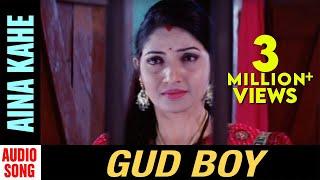 Gud boy Odia Movie || Aina Kahe | Audio Song | Arindam Roy, Priya Choudhury