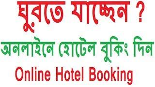Online Hotel Booking Bangladesh | Booking Hotel in Utshober Bangladesh | Beautiful Bangladesh