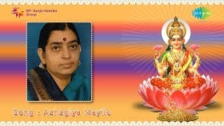 Azhagiya Mayile song by P Susheela