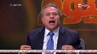 مصر اليوم - توفيق عكاشة: خلتونا نكره اليوم الأسود اللي الأمة العربية عرفت فيه الإعلام