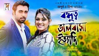 Romantic Drama | Bondhutto Valobasha Ittadi | ft Apurba, Tisha | by Kaushik Sankar Das