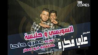 Ala Fekra  مهرجان علي فكرة - السويسي و حلبسة - عمرو حاحا١٠٠ نسخة