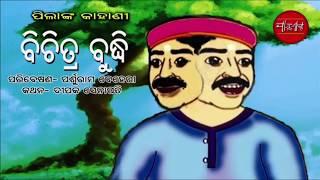 Pancha tantra Kahani. Bichitra Buddhi  (Kids story Presented BY Parsuram Behera)