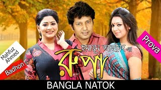 Rupa | Bangla Natok | Humayun Ahmed  | Prova, Mahfuz Ahmed, Sharmili Ahmed