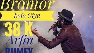 Arfin Rumey  At smile show Atn Bangla
