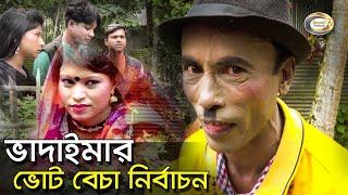 Bangla Comedy   ভাদাইমার ভোট বেচা নির্বাচন   Vadaimar Vote Becha Nirbachon