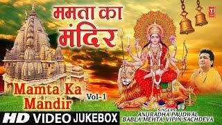 ममता का मंदिर I Navratri 2018 Special I Mamta Ka Mandir I Superhit Collection of Devi Bhajans