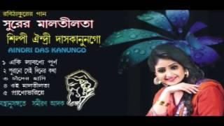 Bengali Album Song | CHANDER HASI | Rabindra Sangeet | Aindri Das Kanungo | AUDIO SONG | Kiran