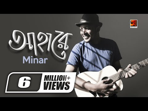 Aha Re by Minar | Official Music Video