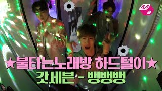 [M2]☆불타는노래방 하드털이☆ 갓세븐(GOT7) 2탄