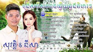 Khmer Music Video  ▶  Sovath ft Nisa Song |  Khmer Old Song