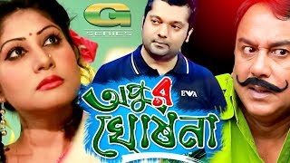 BD Natok | Apur Ghoshona || ft Zahid Hassan | Farah Ruma | Shahriar Nazim Joy | Bangla Natok 2017
