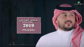 Majid El Madani ... Ykhononak - Lyrics Video | ماجد المدني ... يخونونك - بالكلمات